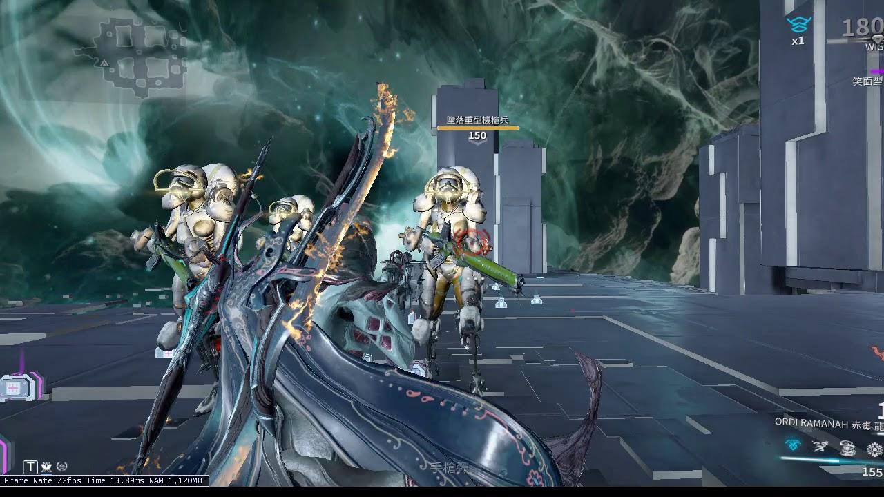 WARFRAME 赤毒 龍騎兵 主武 Kuva Drakgoon 霰彈槍 - YouTube
