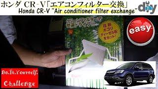 ホンダ CRーV「エアコンフィルター交換」 /Honda CR-V