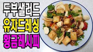 두부샐러드 - 손님초대요리, 홈파티요리,  두부요리, …