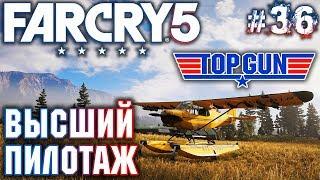 Far Cry 5 #36 💣 - Высший Пилотаж - Прохождение, FreePlay, Открытый мир