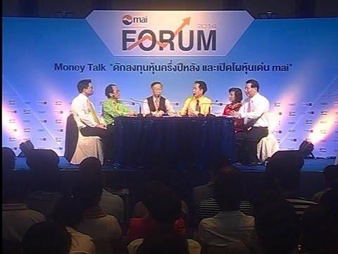 "MONEY TALK - ""ดักลงทุนหุ้นครึ่งปีหลัง และเปิดโผหุ้นเด่น mai"" - กรกฏาคม 2557"