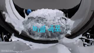 [삼성 그랑데 통버블 …