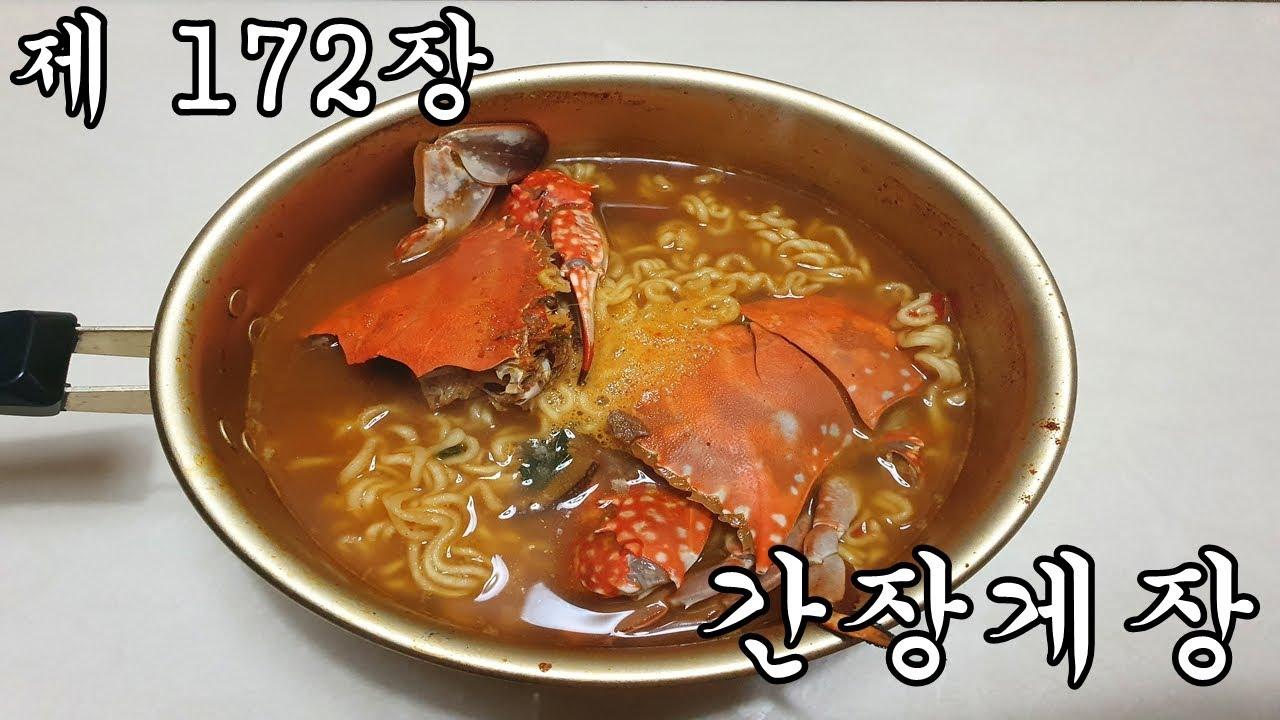 요리독학 제 172장 간장게장 편 / Soy Sauce Marinated Crab