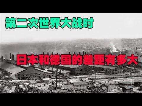 第二次世界大战时,日本和德国的差距有多大