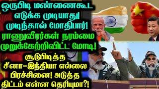 சீனாவை மிரட்டிய மோடி!ஒரு அடி நிலத்தைக்கூட விட்டு கொடுக்க முடியாது! | Tamil | New ultimate