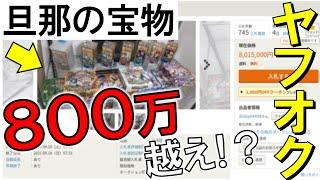 【ヤフオクの闇】旦那のコレクションが勝手に売りに出された結果がヤバすぎる!?