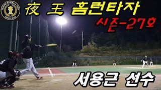 TEAM - 夜 王(야왕) / 홈런타자 - 서용근 선수…