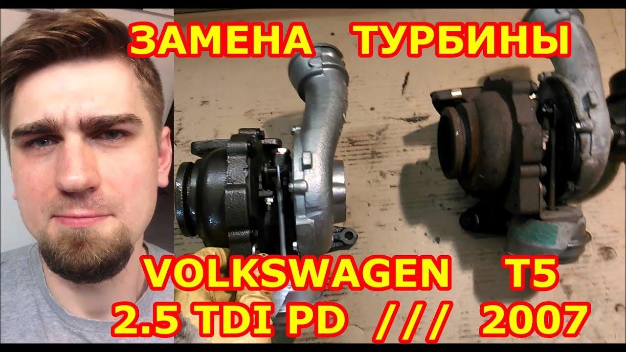 Фольксваген транспортер замена турбины замена масла в мкпп фольксваген транспортер т5