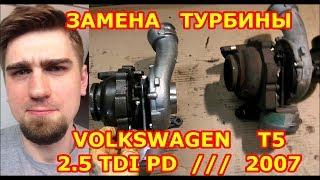 ЗАМЕНА ТУРБИНЫ / VOLKSWAGEN T5 / 2.5TDI PD / 2007