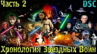 Хронология Звёздных Войн||Часть 2 - Со второго эпизода и до смерти Люка Скайуокера