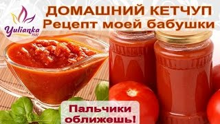 ВКУСНЕЙШИЙ Домашний КЕТЧУП по рецепту моей бабушки. Homemade Tomato Sauce