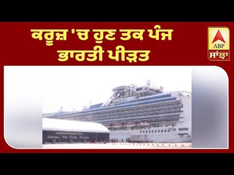 Breaking : Diamond Princess Cruise `ਤੇ 2 ਹੋਰ ਭਾਰਤੀ Coronavirus ਤੋਂ ਪੀੜਤ