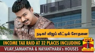 Income Tax Raid at 32 Places Including Vijay, Samantha and Nayanthara's Houses spl tamil hot news video 30-09-2015