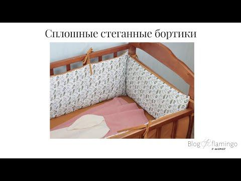 Как сшить сплошные стеганные бортики в детскую кроватку