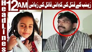 Zainab Murderer reveals horrifying facts about Zainab - Headlines 12 AM - 25 January - Express News