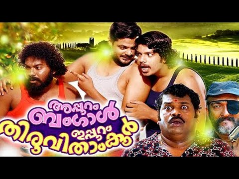 New Malayalam Full Movie 2016 | Superhit...