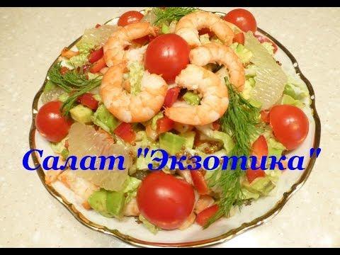 Салат Экзотика (легкий салат к празднику)