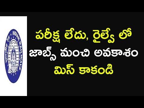 north railway jobs 2017 || telugu job news || railway no exam jobs