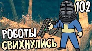 Fallout 4 Прохождение На Русском 102 РОБОТЫ СВИХНУЛИСЬ