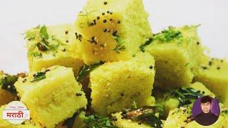 ढोकळा | तांदूळ व डाळी पासून स्पंजी ढोकळा बनवण्याची परफेक्ट रेसीपी व योग्य प्रमाण | Dhokla Recipe