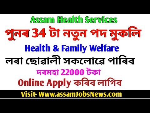 Assam Health Services Recruitment 2019 For 34 Posts- Apply Online 34 NHM Food Safety Officer Posts
