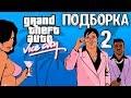 Подборка #2 GTA Vice City как всегда веселый