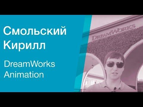 Экскурсия по DreamWorks Animation.  Интервью с Кириллом Смольским. Cg-school.org