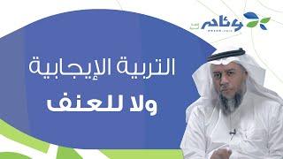 التربية الإيجابية ولا للعنف الأسري :: للدكتور. خالد بن سعود الحليبي