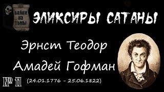 ЭЛИКСИРЫ САТАНЫ - ВЫПУСК №11 (Гофман)