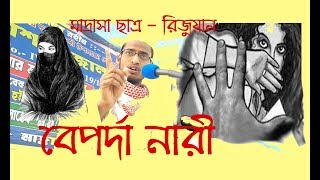 Bangla Wazz 2019 || বেপর্দা নারী || Rijuyan ||