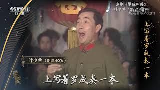 [典藏]京剧《罗成叫关》 演唱:叶少兰| CCTV戏曲 - YouTube