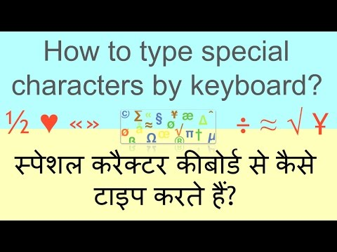 How to type special characters or symbol by keyboard? Keyboard Alt feature. Hindi video