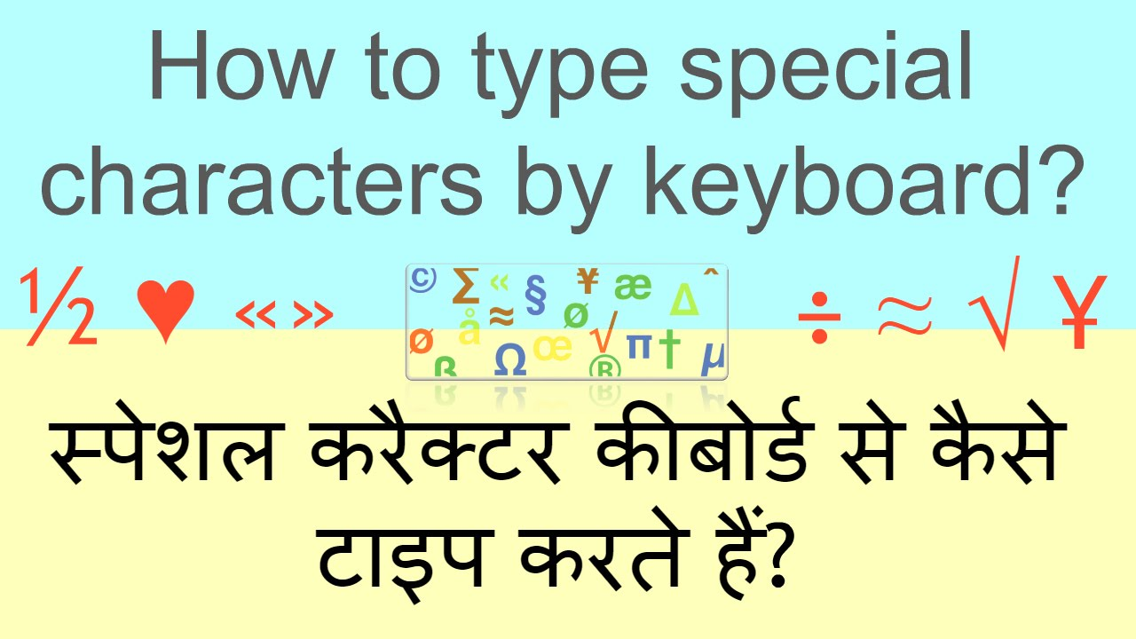 How To Type Special Characters Or Symbol By Keyboard Keyboard Alt
