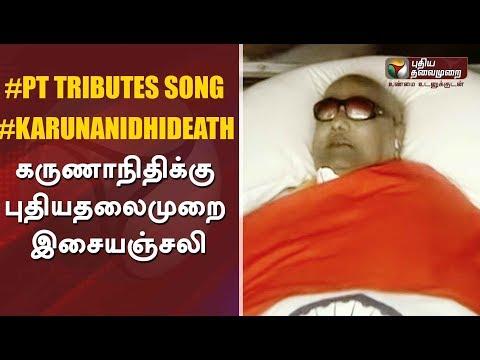 Puthiya Thalaimurai Musical Tribute To The Demise Of DMK Chief Karunanidhi #KarunanidhiDeath thumbnail