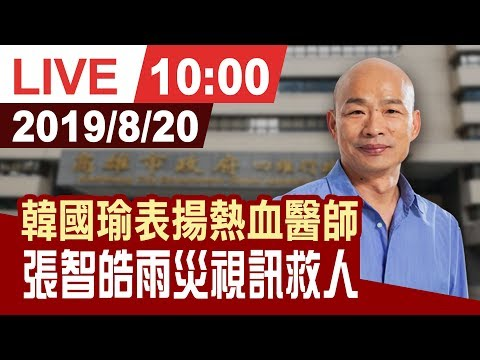 【完整公開】韓國瑜表揚熱血醫師 張智皓雨災視訊救人
