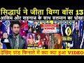 Winner Of Bigg Boss 13 Finale || Sidharth Shukla Won Big Boss 13 || Watch Full Episode Grand Finale