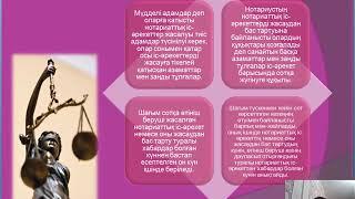 ҚР Нотариусы, заңды тұлғалар 7тема Тукешова А С