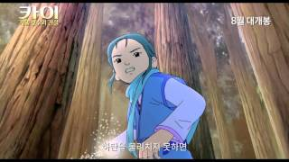 "First teaser of ""Kai"" south-korean animated feature film directed b..."