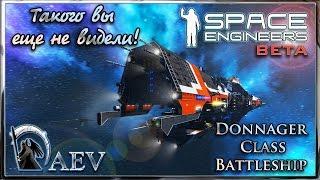 Space Engineers Такого вы еще не видели! Donnager Class Battleship - Гигант!
