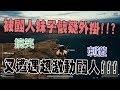 《絕地求生PUBG》搞笑視頻#4 從天而降的新年快樂??? 巧遇國人妹子卻被誤認外掛!!!