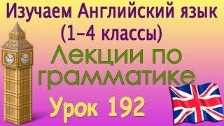 Повелительные предложения. Урок 192. Лекции по грамматике. Видеокурс английского языка (1-4 классы)