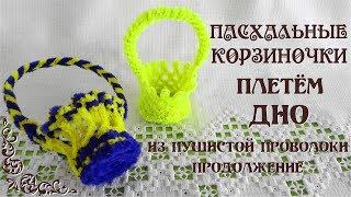 Пасхальные корзинки своими руками: Плетем ДНО из пушистой проволоки. Делай Декор!