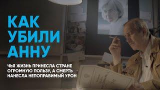 Убийство Политковской: впервые рассказываем подробную историю расследования «Новой газеты»