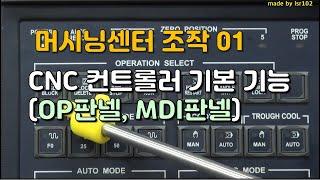 머시닝센터 조작 01-CNC컨트롤러 (MDI 판넬, O…