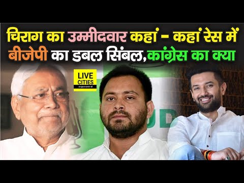 Bihar Chunav: Chirag Paswan का Candidate कहां-कहां है रेस में, BJP - Congress ने क्या कर दी गलती