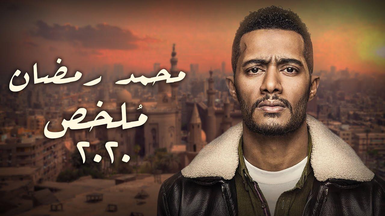 محمد رمضان - مُلخص 2020