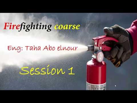 كورس فاير فايتنج . م طه ابوالنور session 1 firefighting coarse