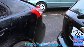 Урок 8. Парковка в ограниченном пространстве