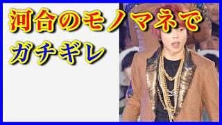 "NEWS 増田貴久、ラジオ放送中にA.B.C-Z河合郁人にガチギレ! 原因は""ミソスープ""!?"