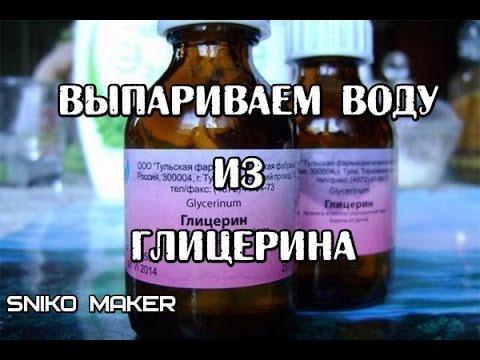 Парим аптечный глицерин или как сделать глицерин пригодным для парения